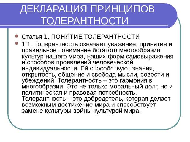 ДЕКЛАРАЦИЯ ПРИНЦИПОВ ТОЛЕРАНТНОСТИ Статья 1. ПОНЯТИЕ ТОЛЕРАНТНОСТИ 1.1. Толе...