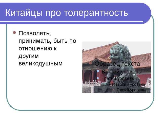 Китайцы про толерантность Позволять, принимать, быть по отношению к другим ве...