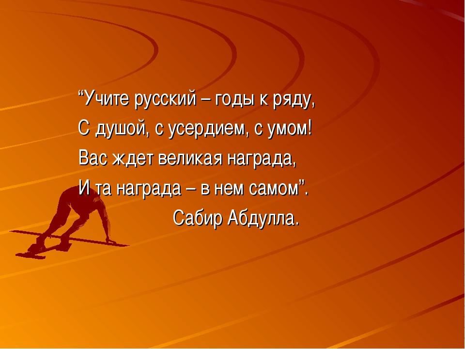 """""""Учите русский – годы к ряду, С душой, с усердием, с умом! Вас ждет великая н..."""