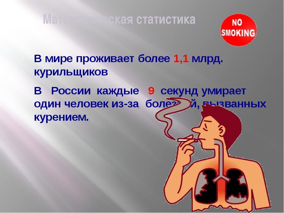 Математическая статистика В мире проживает более 1,1 млрд. курильщиков В Ро...
