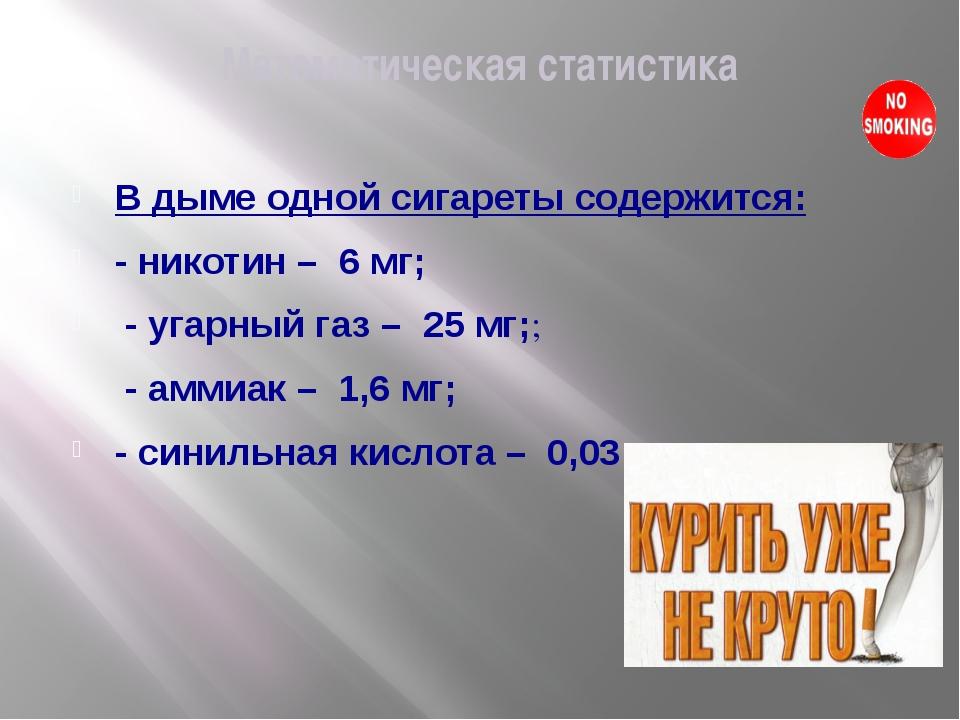 Математическая статистика В дыме одной сигареты содержится: - никотин – 6 мг;...