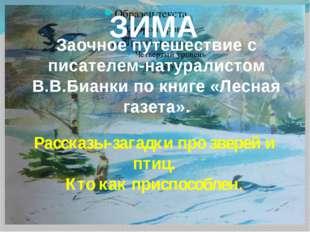 ЗИМА Заочное путешествие с писателем-натуралистом В.В.Бианки по книге «Лесная