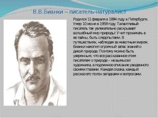 В.В.Бианки – писатель-натуралист Родился 11 февраля в 1894 году в Петербурге.