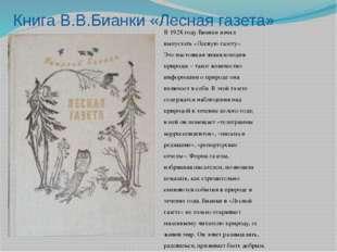 Книга В.В.Бианки «Лесная газета» В 1928 году Бианки начал выпускать «Лесную г
