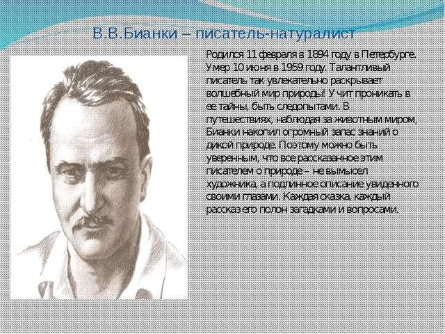 В.В.Бианки – писатель-натуралист Родился 11 февраля в 1894 году в Петербурге....