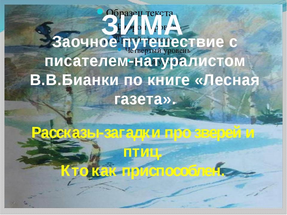 ЗИМА Заочное путешествие с писателем-натуралистом В.В.Бианки по книге «Лесная...