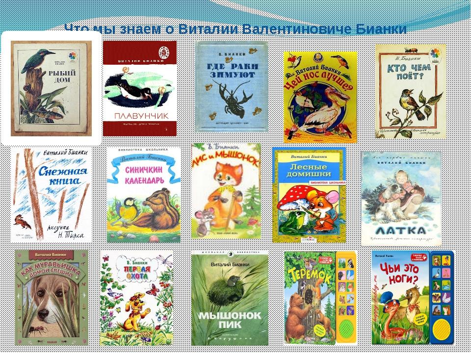 Что мы знаем о Виталии Валентиновиче Бианки