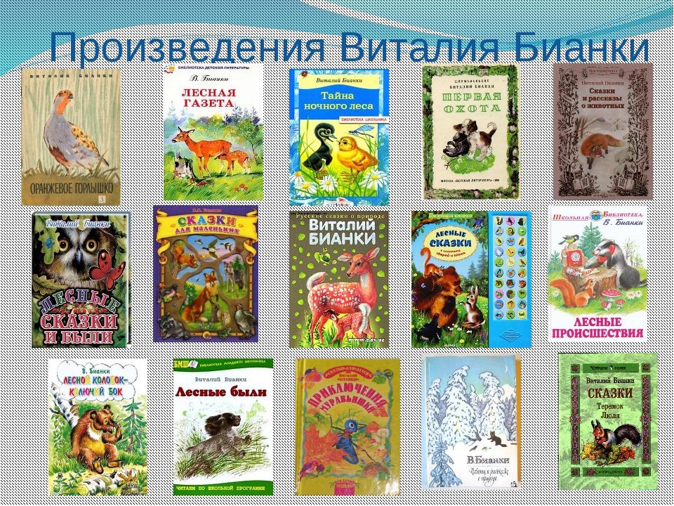 Произведения Виталия Бианки