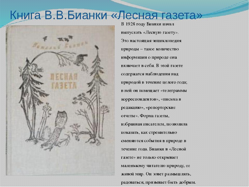 Книга В.В.Бианки «Лесная газета» В 1928 году Бианки начал выпускать «Лесную г...