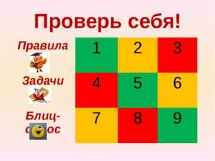 №2 Прочитать и записать свойства : 1)Переместительное при сложении; 2)Сочетат