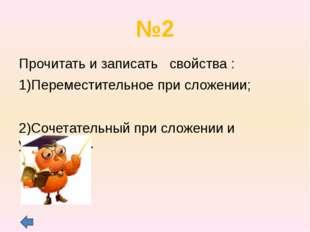 №4 Мороженое содержит 7 частей воды,2 части молочного жира и 2 части сахара .