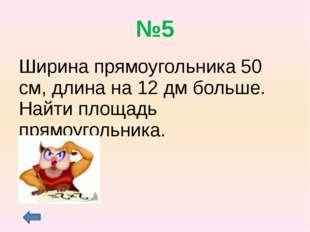 №8 1)Сторона квадрата 5 см, тогда его площадь равна … 2) 4х+5х = 3) Стороны п