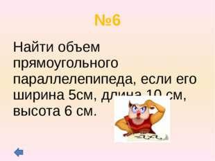 №9 Решить уравнение: 2х=100 120:х=6 100-х=16