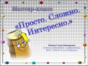 Ионина Елена Викторовна учитель математики и информатики МОУ СОШ № 4 село Пад