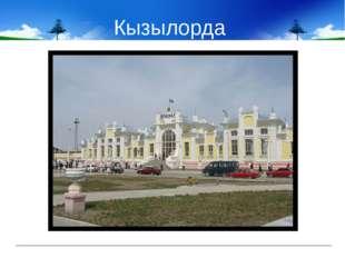 Кызылорда