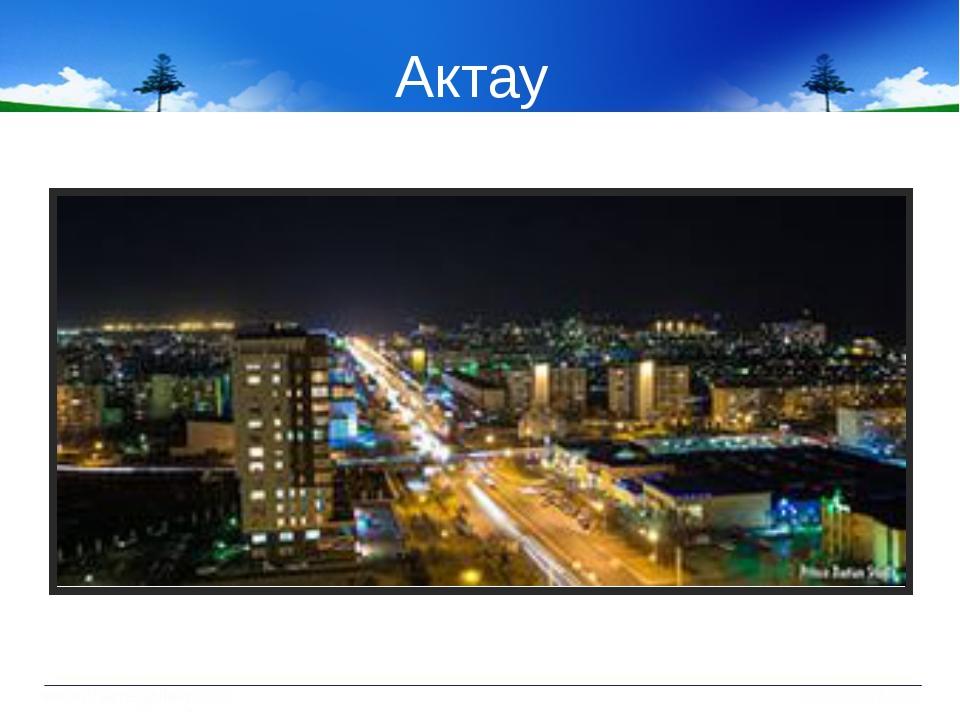 Актау