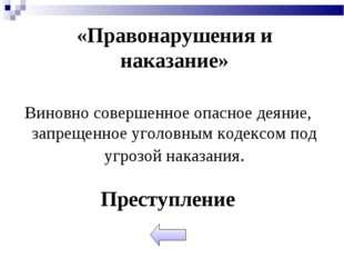 «Правонарушения и наказание» Виновно совершенное опасное деяние, запрещенное