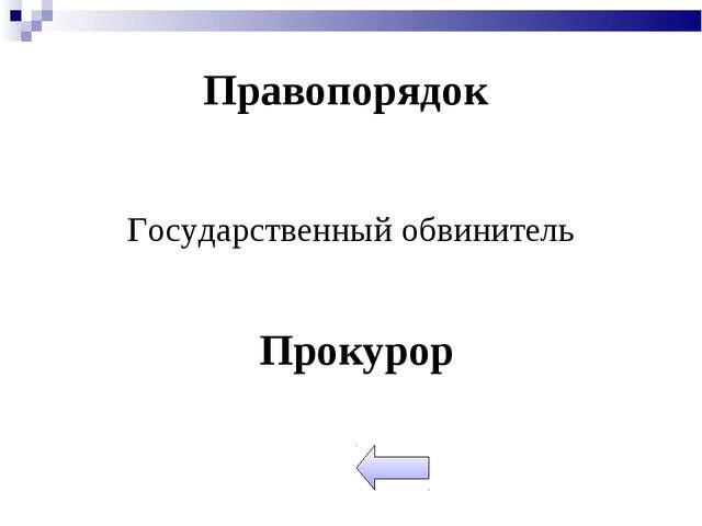Правопорядок Государственный обвинитель Прокурор