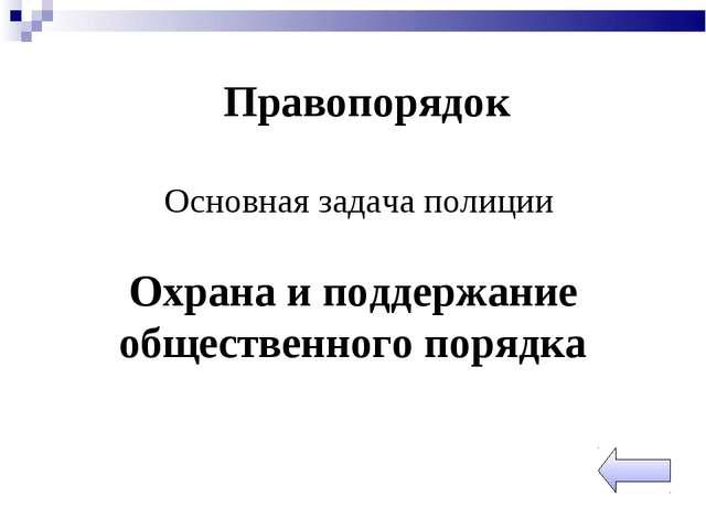Правопорядок Основная задача полиции Охрана и поддержание общественного поря...
