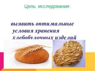 выявить оптимальные условия хранения хлебобулочных изделий дома. Цель исслед