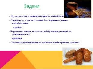 - Изучить состав и пищевую ценность хлебобулочных изделий - Определить, в ка