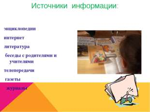 энциклопедии интернет литература беседы с родителями и учителями телепередач