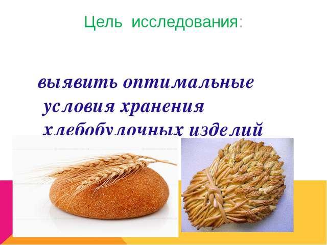 выявить оптимальные условия хранения хлебобулочных изделий дома. Цель исслед...