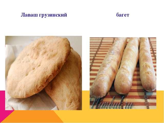 Лаваш грузинский багет