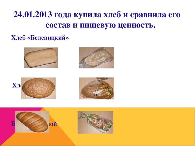 24.01.2013 года купила хлеб и сравнила его состав и пищевую ценность. Хлеб «...