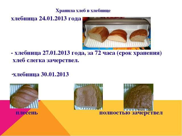 Хранила хлеб в хлебнице хлебница 24.01.2013 года    - хлебница 27.01.2013...