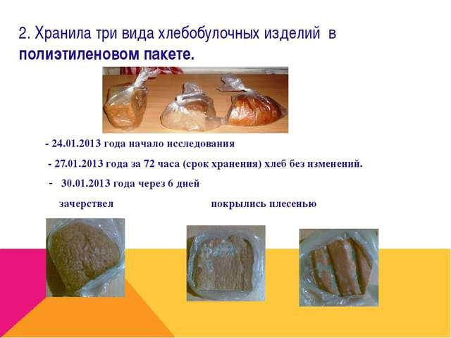 2. Хранила три вида хлебобулочных изделий в полиэтиленовом пакете. - 24.01.2...