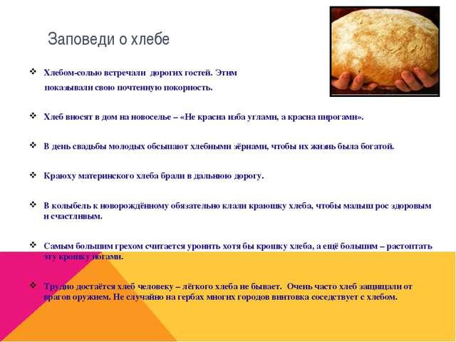 Заповеди о хлебе Хлебом-солью встречали дорогих гостей. Этим показывали свою...