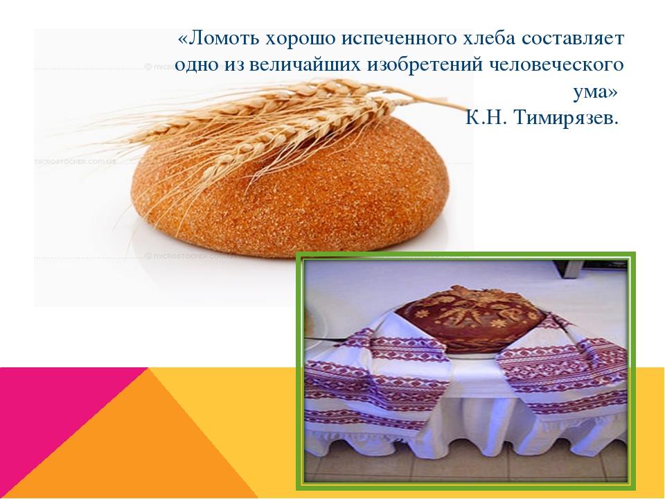 «Ломоть хорошо испеченного хлеба составляет одно из величайших изобретений ч...