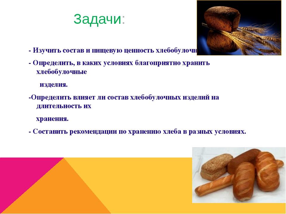 - Изучить состав и пищевую ценность хлебобулочных изделий - Определить, в ка...