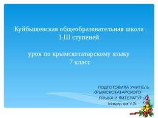 Куйбышевская общеобразовательная школа I-III ступеней урок по крымскотатарско