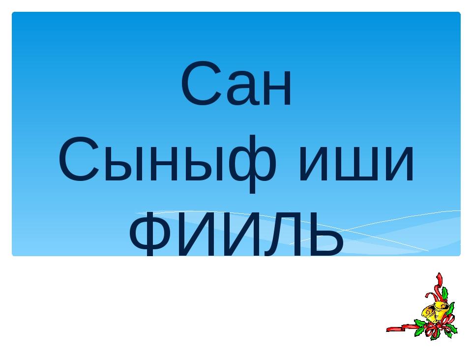Сан Сыныф иши ФИИЛЬ