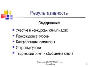 Ибрагимова Е.В., МОУ СОШ №1 г.п.п. Чистые Боры * Результативность Содержание