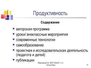 Ибрагимова Е.В., МОУ СОШ №1 г.п.п. Чистые Боры * Продуктивность Содержание ав