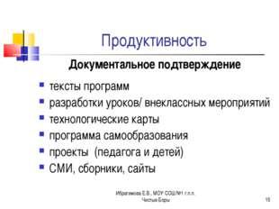 Ибрагимова Е.В., МОУ СОШ №1 г.п.п. Чистые Боры * Продуктивность Документально