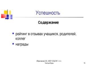 Ибрагимова Е.В., МОУ СОШ №1 г.п.п. Чистые Боры * Успешность Содержание рейтин