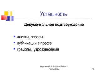 Ибрагимова Е.В., МОУ СОШ №1 г.п.п. Чистые Боры * Успешность Документальное по