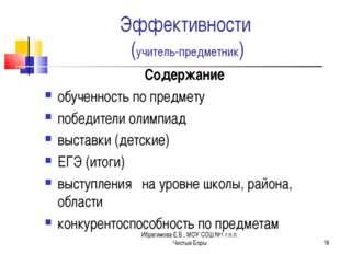 Ибрагимова Е.В., МОУ СОШ №1 г.п.п. Чистые Боры * Эффективности (учитель-предм