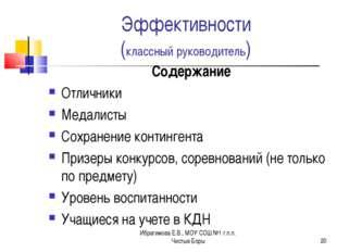 Ибрагимова Е.В., МОУ СОШ №1 г.п.п. Чистые Боры * Эффективности (классный руко