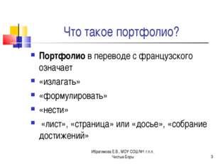 Ибрагимова Е.В., МОУ СОШ №1 г.п.п. Чистые Боры * Что такое портфолио? Портфол