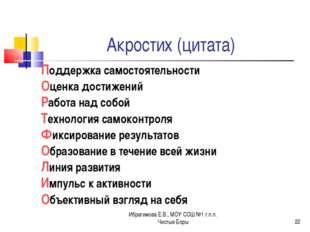 Ибрагимова Е.В., МОУ СОШ №1 г.п.п. Чистые Боры * Акростих (цитата) Поддержка