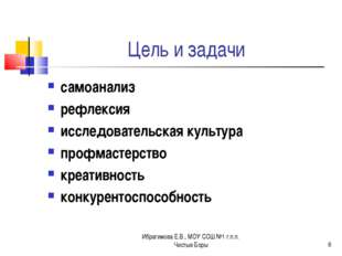Ибрагимова Е.В., МОУ СОШ №1 г.п.п. Чистые Боры * Цель и задачи самоанализ реф