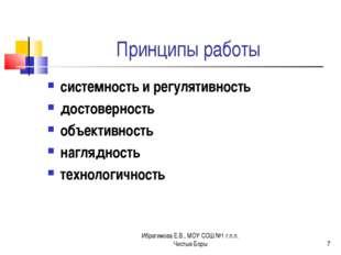 Ибрагимова Е.В., МОУ СОШ №1 г.п.п. Чистые Боры * Принципы работы системность
