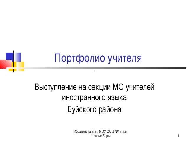 Ибрагимова Е.В., МОУ СОШ №1 г.п.п. Чистые Боры * Портфолио учителя Выступлени...
