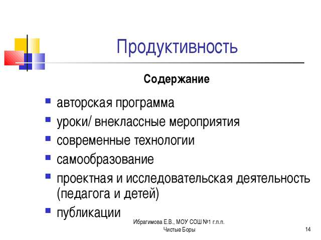 Ибрагимова Е.В., МОУ СОШ №1 г.п.п. Чистые Боры * Продуктивность Содержание ав...