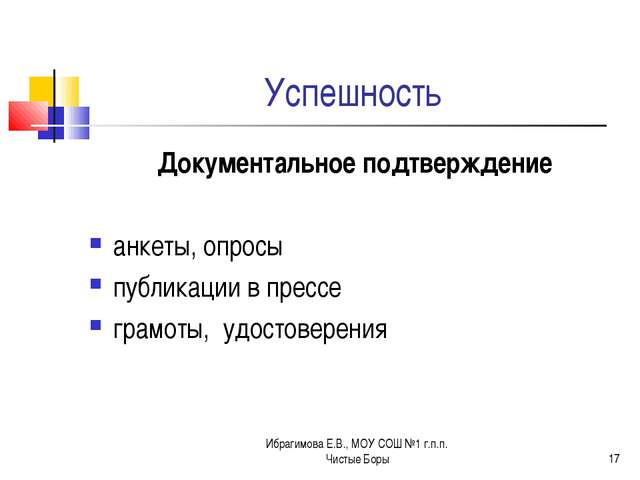 Ибрагимова Е.В., МОУ СОШ №1 г.п.п. Чистые Боры * Успешность Документальное по...